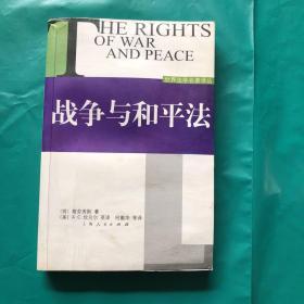 战争与和平法