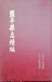 临亭县志续编【1882年编撰2015年重印】