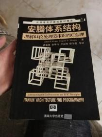 安腾体系结构:理解64位处理器和EPIC原理——世界著名计算机教材精选