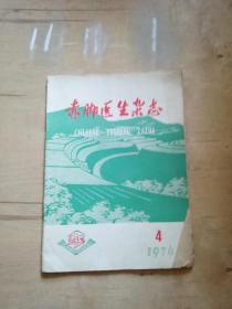 赤脚医生杂志1976.4