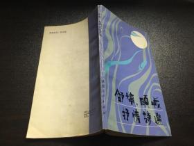 舒婷、顾城抒情诗选(82年1版1印9480册)顾城签赠本