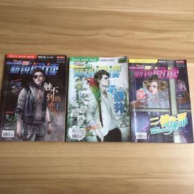 新锐阅读  2016 12A、12B 、2017 01B (3本合售)