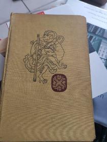 德语版《西游记》/1947年一版一印/限量200部/版画插图76