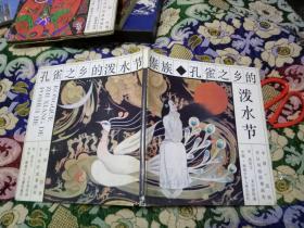 连环画 傣族:孔雀之乡的泼水节(12开精装,89年一版一印 500册)