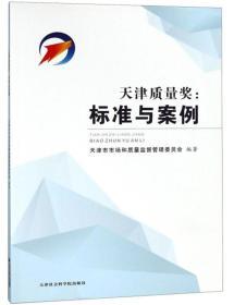 【正版】天津质量奖:标准与案例 天津市市场和质量监督管理委员会编著