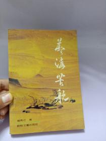 作者签赠本《艺海苦航》1991年1版1印,印5375册。