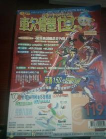 电脑软体世界杂志 1999年(新春特别号,总119)