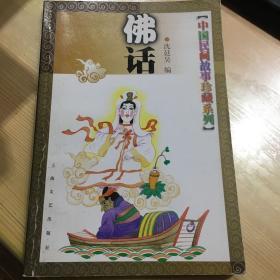 中国民间故事珍藏系列:佛话