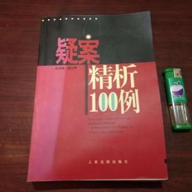 疑案精析100例(本书是对江苏省南通市两级法院100件各类型典型案例的的评析,针对案件提供了内容提要、案情、审判,并进行评论)