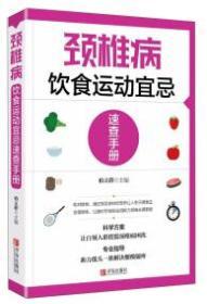 颈椎病饮食运动宜忌速查手册