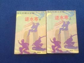 温瑞安 著 武侠小说 逆水寒(上下)中国友谊出版