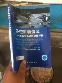 外空矿物资源:挑战与机遇的全球评估……