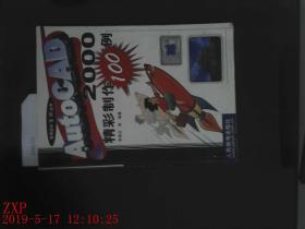 AUTOCAD 2000 精彩制作100例