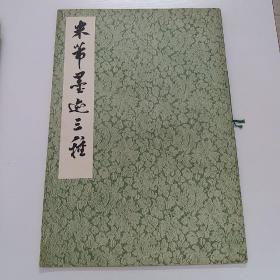 米芾墨迹三种(本社编、上海书画出版社、73年一版二印