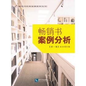 畅销书案例分析 第一辑
