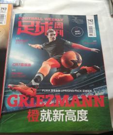 足球周刊 2018年7月31日