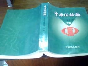 中国税务报合订本1999年(下卷)