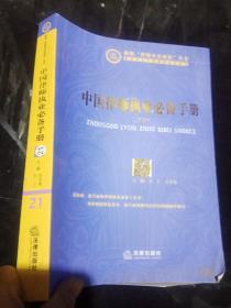 中国律师执业必备手册(下)