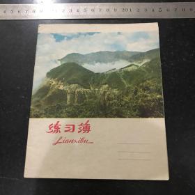文革时期彩色封面练习簿 无字迹未使用 上海纸品五厂