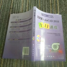 中文版AutoCAD 2010十日速成