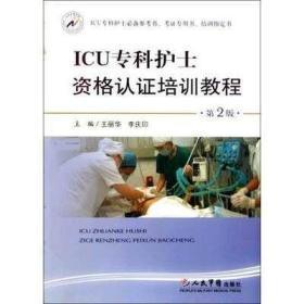 ICU专科护士资格认证培训教程(第2版)