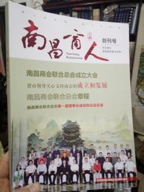 《南昌市民营经济发展报告2015》《南昌商人,创刊号》两册合售