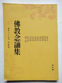 佛教念诵集 佛教入门小丛书 弘化社 繁体竖排 正心缘结缘佛教用品法宝书籍