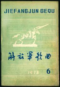 期刊-《解放军歌曲》1978年第6期