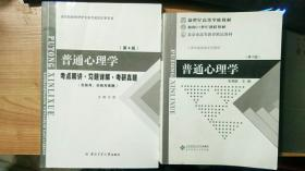 普通心理学(第4版)+普通心理学  第4版   考点精(2本合售)