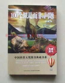 【正版】中国科普大奖图书典藏书系:100个似是而非的问题 陈天昌
