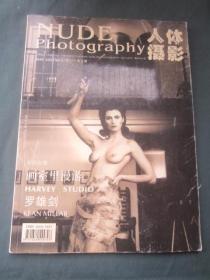 人体摄影 2003年第5期