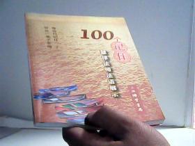 100个记住【代售】