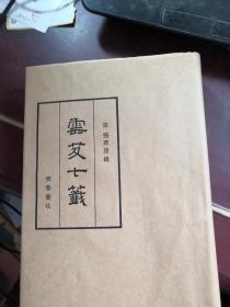 云芨七籤  影印(内有轻微笔迹)