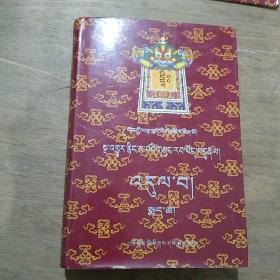 《藏族十明文化传世经典丛书》宁玛卷系列第7卷内明学·律部下册