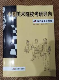 中国美术院校考研导向---鲁迅美术学院卷