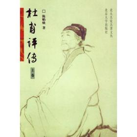杜甫评传(上中册)