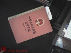 中华人民共和国法律汇编1979--1984