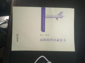 中国现代监狱建设