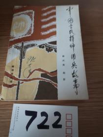 中国古代将帅用兵故事..0.99元
