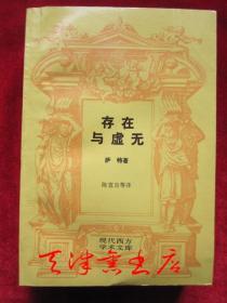 存在与虚无(现代西方学术文库 1987年1版1印 平装本)