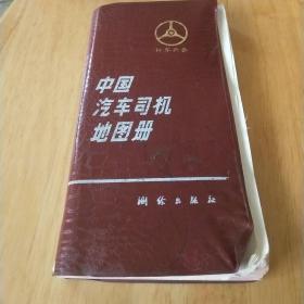 中国汽车司机地图册第四版