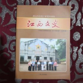 江西文史.2011年第2辑(总第5辑)