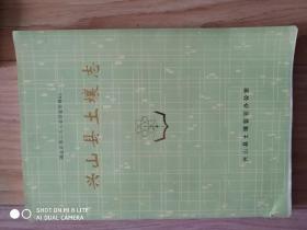 兴山县土壤志            ------ 【包邮-挂】
