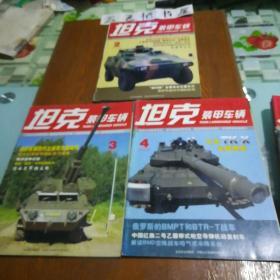 坦克装甲车辆2008年第2-11期