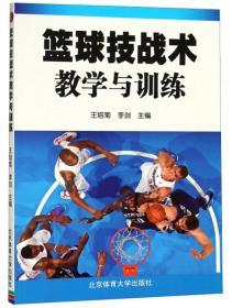 正版】篮球技战术教学与训练