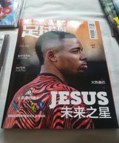 足球周刊 2018年8月14日