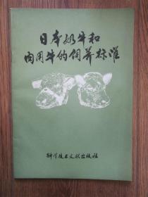 日本奶牛和肉用牛的饲养标准