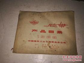 《胶带产品目录 1968 中国橡胶工业公司青岛分公司》