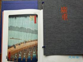 全集浮世绘版画 之 歌川广重 8开15色印刷!日本风景画不朽杰作