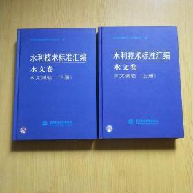 水利技术标准汇编:水文卷(水文测验)上下册